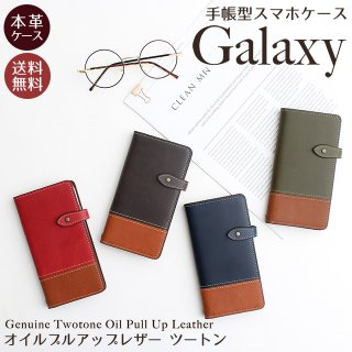 GALAXY スマホケース 手帳型 5G S20 S10 S10 S9 ギャラクシー ケース オイルプルアップ レザー ツートンカラー バイカラー ベルト付き 送料無料
