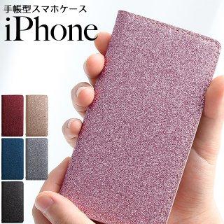 iPhone11 Pro Max iPhoneXR iPhoneXS X iPhone8 iPhone7 グリッター レザー ラメ 手帳型 ケース 右利き 左利き ベルトなし 【送料無料】
