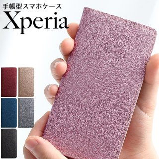 Xperia スマホケース 手帳型 Xperia10 Xperia8 Xperia5 Xperia1 XZ3 XZ2 エクスペリア グリッター レザー ラメ 本革 ケース ベルトなし 送料無料