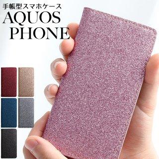 AQUOS PHONE zero2 sense3 アクオスフォン グリッター レザー ラメ 手帳型 ケース 右利き 左利き ベルトなし 【送料無料】