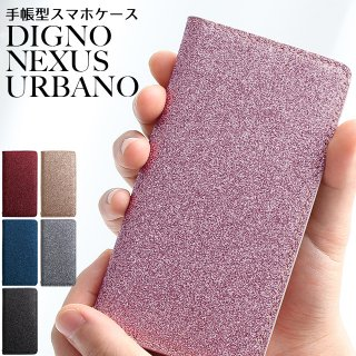 DIGNO NEXUS URBANO  スマホケース 手帳型 ディグノ ネクサス アルバーノ グリッター レザー ラメ 本革 ケース ベルトなし 送料無料
