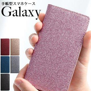 GALAXY スマホケース 手帳型 5G S20 S10 S10 S9 ギャラクシー ケース グリッター レザー ラメ 本革 ケース ベルトなし 送料無料