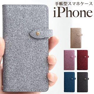 iPhone 12 12Pro 12mini ケース SE 第2世代 8 7 11 XR 11Pro Max スマホケース 手帳型  グリッター レザー ラメ 本革 ベルト付き