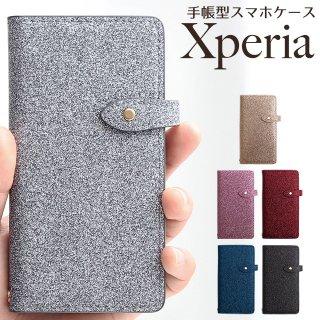 Xperia エクスペリア XZ3 XZ2 XZ1 XZs XZ グリッター レザー ラメ ラメグリッター 手帳型 ケース 右利き 左利き ベルト付き 【送料無料】