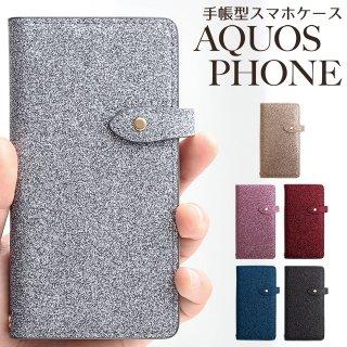 AQUOS PHONE アクオスフォン グリッター レザー ラメ ラメグリッター 手帳型 ケース 右利き 左利き ベルト付き 【送料無料】