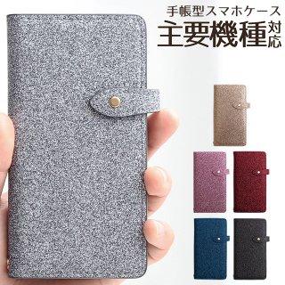Android One HUAWEI LG style Qua phone OPPO 他 スマホケース 手帳型 グリッター レザー ラメ 本革 ケース ベルト付き 送料無料
