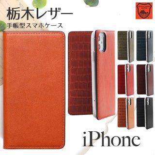 iPhone 12 12Pro 12mini ケース SE 第2世代 8 7 11 XR 11Pro Max スマホケース 手帳型 栃木レザー カードポケット 内側 クロコダイル 柄 ベルトなし