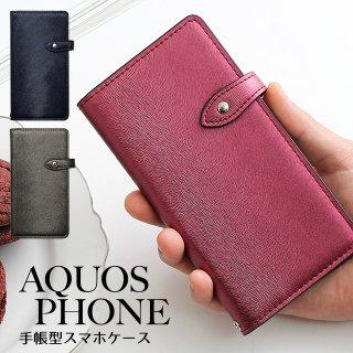 AQUOS PHONE アクオスフォン ハイブリッドレザー 毛皮風 カーフ スマホケース 手帳型 右利き 左利き ベルト付き
