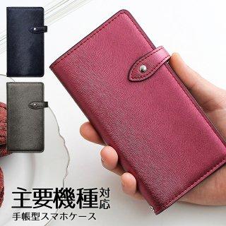 Android One HUAWEI LG style Qua phone OPPO 他 スマホケース 手帳型 カーフ 毛皮風 ハイブリッドレザー ケース ベルト付き