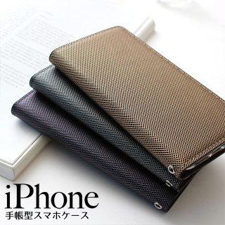 iPhone 12 12Pro 12mini ケース SE 第2世代 8 7 11 XR 11Pro Max スマホケース 手帳型  メタル 網目 模様 ハイブリッドレザー ケース ベルトなし