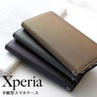 Xperia エクスペリア XZ3 XZ2 XZ1 XZs XZ ハイブリッドレザー メタル 柄 網目 ケース スマホケース 手帳型 右利き 左利き ベルトなし