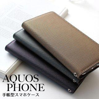 AQUOS PHONE アクオスフォン ハイブリッドレザー メタル 柄 網目 ケース スマホケース 手帳型 右利き 左利き ベルトなし