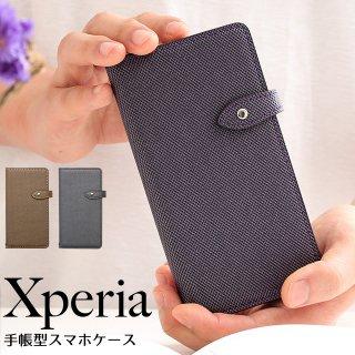 Xperia スマホケース 手帳型 Xperia10 Xperia8 Xperia5 Xperia1 XZ3 XZ2 エクスペリア メタル 網目 模様 ハイブリッドレザー ケース ベルト付き