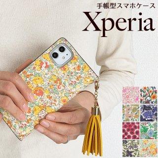 Xperia エクスペリア XZ3 XZ2 XZ1 XZ 花柄 リバティ ハイブリッドレザー タッセル付き スマホケース 手帳型ケース 右利き 左利き コーティング加工 ベルトなし 【送料無料】
