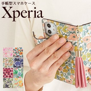 Xperia エクスペリア XZ3 XZ2 XZ1 XZs XZ 花柄 リバティ ハイブリッドレザー タッセル付き スマホケース 手帳型 右利き 左利き コーティング加工 ベルト付き 【送料無料】