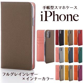 iPhone 12 12Pro 12mini ケース SE 第2世代 8 7 11 XR 11Pro Max スマホケース 手帳型 フルグレインレザー インナーカラー バイカラー ベルトなし