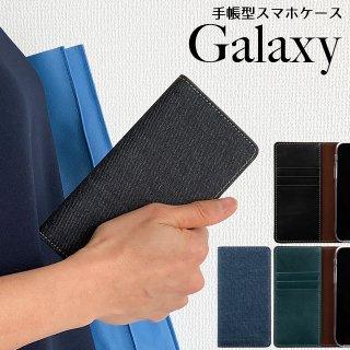 GALAXY スマホケース 手帳型 5G S20 S10 S10 S9 ギャラクシー ケース 坂本デニム カードポケット 栃木レザー ハイブリッドレザー ベルトなし
