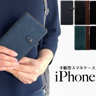 iPhone 12 12Pro 12mini ケース SE 第2世代 8 7 11 XR 11Pro Max 手帳型  坂本デニム カードポケット 栃木レザー ハイブリッドレザー ベルト付き
