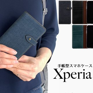 Xperia スマホケース 手帳型 Xperia10 Xperia8 Xperia5 Xperia1 XZ3 XZ2 坂本デニム カードポケット 栃木レザー ハイブリッドレザー ベルト付き