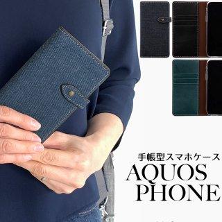 AQUOS スマホケース 手帳型 sense3 plus lite R3 R5G アクオス ケース 坂本デニム カードポケット 栃木レザー ハイブリッドレザー ベルト付き