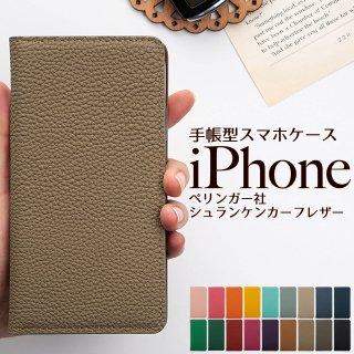 iPhone 12 12Pro 12mini ケース SE 第2世代 8 7 11 XR 11Pro Max スマホケース 手帳型  シュリンクレザー ペリンガー社 シュランケンカーフ ベルトなし