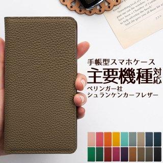 Android One HUAWEI LG style Qua phone OPPO 他 スマホケース 手帳型 シュリンクレザー ペリンガー社 シュランケンカーフ ベルトなし 送料無料