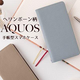 AQUOS スマホケース 手帳型 sense3 plus lite R3 R5G アクオス ケース イタリアンレザー ヘリンボーン 柄 ベルトなし 送料無料