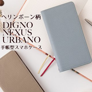 DIGNO NEXUS URBANO  スマホケース 手帳型 ディグノ ネクサス アルバーノ イタリアンレザー ヘリンボーン 柄 ベルトなし 送料無料