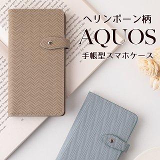 AQUOS スマホケース 手帳型 sense3 plus lite R3 R5G アクオス ケース イタリアンレザー ヘリンボーン 柄 ベルト付き 送料無料