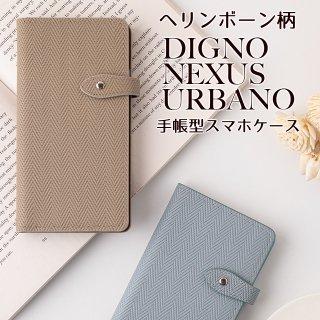 DIGNO NEXUS URBANO  スマホケース 手帳型 ディグノ ネクサス アルバーノ イタリアンレザー ヘリンボーン 柄 ベルト付き 送料無料
