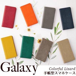 GALAXY スマホケース 手帳型 5G S20 S10 S10 S9 ギャラクシー ケース リザード トカゲ 柄 レザー カラフル ベルトなし 送料無料