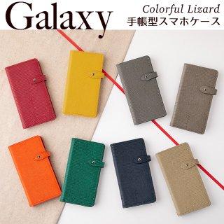 GALAXY スマホケース 手帳型 5G S20 S10 S10 S9 ギャラクシー ケース リザード トカゲ 柄 レザー カラフル ベルト付き 送料無料