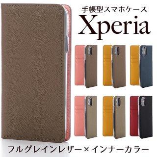 Xperia スマホケース 手帳型 Xperia10 Xperia5 Xperia8 Xperia1 XZ3 XZ2 XZ フルグレインレザー インナーカラー バイカラー ベルトなし ネコポス送料無料