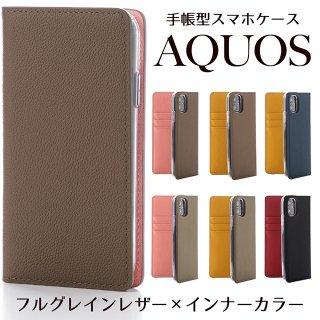 AQUOS スマホケース 手帳型 sense3 plus R5G R3 R2 R フルグレインレザー インナーカラー バイカラー ベルトなし ネコポス送料無料