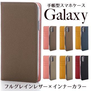 GALAXY スマホケース S20 5G S10 S9 Note9 手帳型 ギャラクシー フルグレインレザー インナーカラー バイカラー ベルトなし ネコポス送料無料