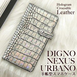 DIGNO NEXUS URBANO  スマホケース 手帳型 ディグノ ネクサス アルバーノ ホログラム クロコダイル柄 シルバー 本革 ケース ベルト付き