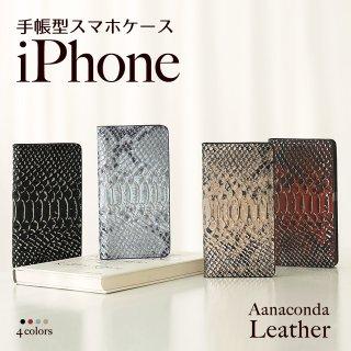 <img class='new_mark_img1' src='https://img.shop-pro.jp/img/new/icons5.gif' style='border:none;display:inline;margin:0px;padding:0px;width:auto;' />iPhone 12 12Pro 12mini ケース SE 第2世代 8 7 11 XR 11Pro Max スマホケース 手帳型  アナコンダ柄 ヘビ柄 ウロコ ホログラム 本革 ケース ベルトなし