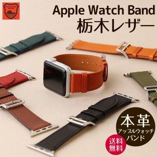 栃木レザー Apple Watch アップルウォッチ バンド Series 7 6 5 4 3 2 1 SE 38 40 41 42 44 45mm 本革 レザーベルト 革ベルト 時計 交換バンド