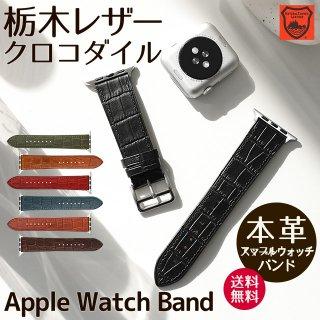 栃木レザー クロコダイル 柄 Apple Watch アップルウォッチ バンド ベルト Series 7 6 5 4 3 2 1 SE 38 40 41 42 44 45mm レザーベルト 交換バンド