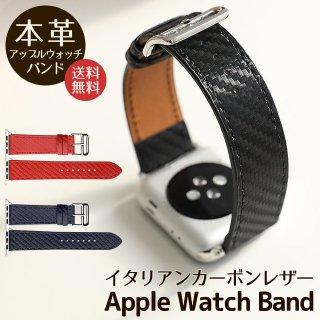 イタリアンカーボンレザー Apple Watch アップルウォッチ バンド ベルト Series 7 6 5 4 3 2 1 SE 38 40 41 42 44 45mm レザーベルト 交換バンド