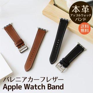 バレニアカーフレザー Apple Watch アップルウォッチ バンド ベルト Series 7 6 5 4 3 2 1 SE 38 40 41 42 44 45mm 時計 白ステッチ 交換バンド