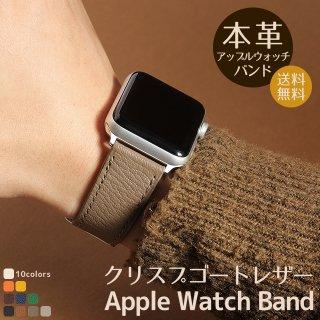 クリスプ ゴートレザー Apple Watch アップルウォッチ バンド ベルト Series 7 6 5 4 3 2 1 SE 38 40 41 42 44 45mm 山羊革 時計 交換バンド