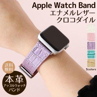 <img class='new_mark_img1' src='https://img.shop-pro.jp/img/new/icons5.gif' style='border:none;display:inline;margin:0px;padding:0px;width:auto;' />エナメルレザー クロコダイル 柄 Apple Watch アップルウォッチ バンド ベルト Series 6 5 4 3 2 1 SE 38mm 40mm 42mm 44mm 時計 交換バンド