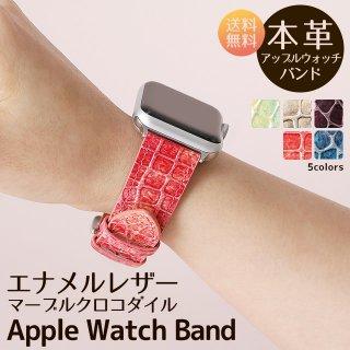 エナメルレザー クロコダイル 柄 マーブル Apple Watch アップルウォッチ バンド ベルト Series 7 6 5 4 3 2 1 SE 38 40 41 42 44 45mm 交換バンド