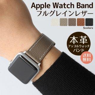 フルグレインレザー Apple Watch アップルウォッチ バンド ベルト Series 7 6 5 4 3 2 1 SE 38 40 41 42 44 45mm 白ステッチ 交換バンド 時計ベルト