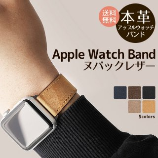 <img class='new_mark_img1' src='https://img.shop-pro.jp/img/new/icons5.gif' style='border:none;display:inline;margin:0px;padding:0px;width:auto;' />ヌバックレザー Apple Watch アップルウォッチ バンド ベルト Series 6 5 4 3 2 1 SE 38mm 40mm 42mm 44mm  レザーバンド 交換バンド 時計ベルト