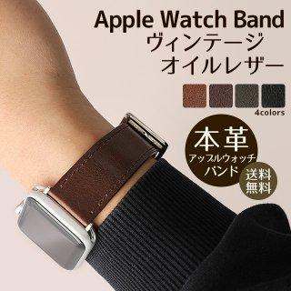 ヴィンテージ オイルレザー Apple Watch アップルウォッチ バンド ベルト Series 7 6 5 4 3 2 1 SE 38 40 41 42 44 45mm  交換バンド 時計ベルト