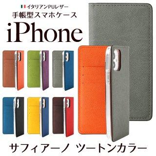 iPhone 12 12Pro 12mini ケース SE 第2世代 8 7 11 XR 11Pro Max スマホケース 手帳型  サフィアーノ 調 ツートンカラー インナーカラー ケース