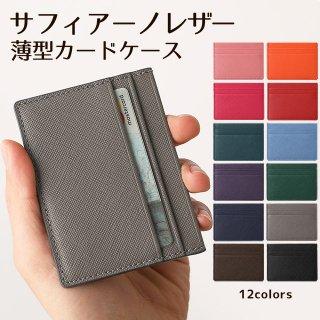 サフィアーノレザー カードケース 本革 スリム カード入れ 名刺入れ パスケース インナーカードケース 薄型 ビジネス カジュアル おしゃれ