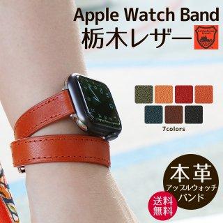 <img class='new_mark_img1' src='https://img.shop-pro.jp/img/new/icons5.gif' style='border:none;display:inline;margin:0px;padding:0px;width:auto;' />栃木レザー Apple Watch アップルウォッチ バンド Series 7 6 5 4 3 2 1 SE 38 40 41 42 44 45mm 革ベルト 時計 交換バンド ロング 二重巻き